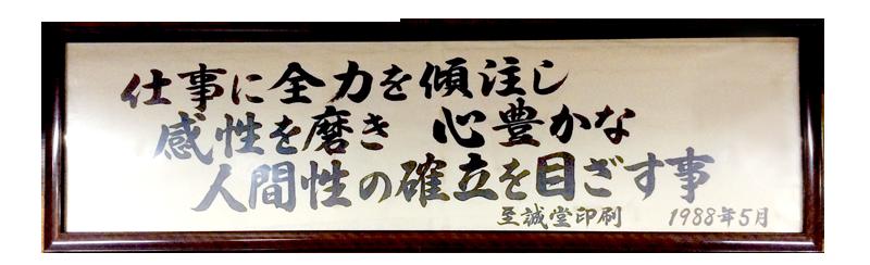 株式会社 至誠堂印刷 大阪府堺市